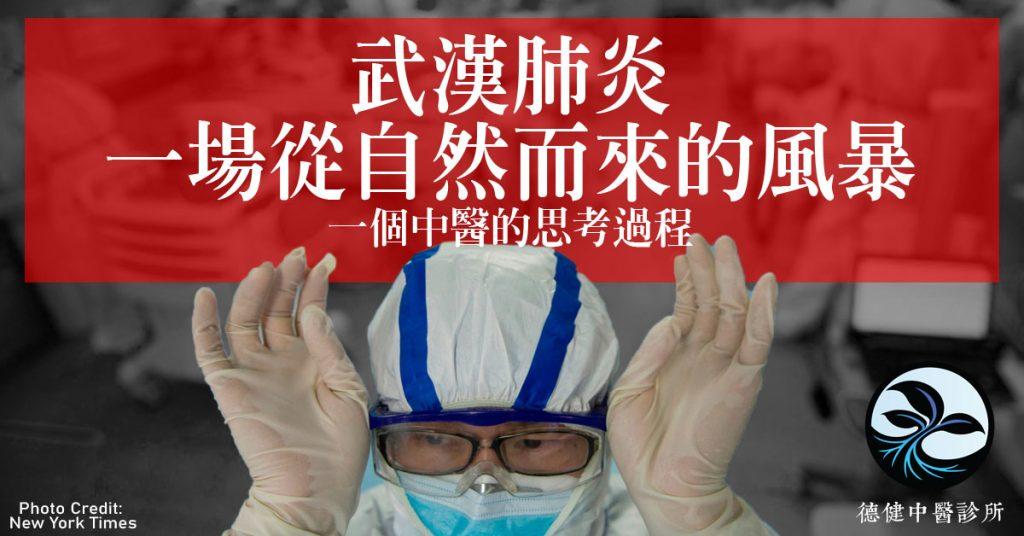 一個中醫看武漢肺炎